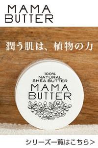 ママバター