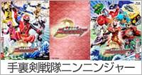 手裏剣戦隊ニンニンジャー Blu-ray COLLECTION