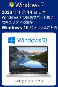 使いやすく、セキュリティも万全な Windows 10搭載パソコン特集