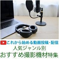 動画投稿・配信おすすめ機材特集