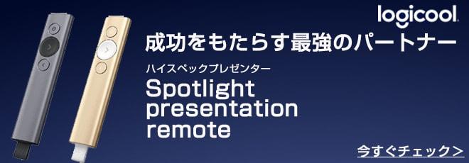 ロジクール Spotlight  プレゼンテーション リモート