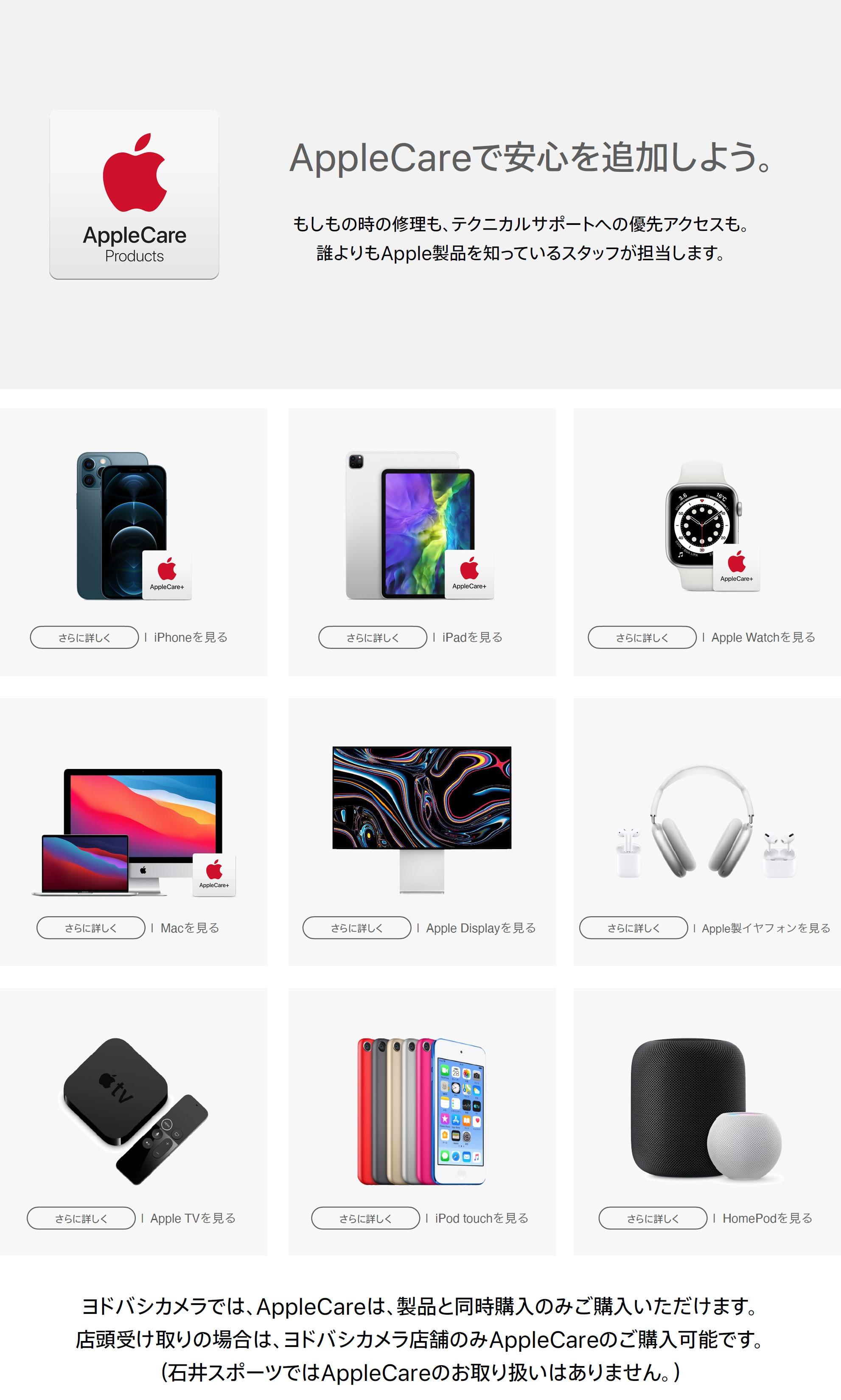 AppleCare+ for iPhoneで安心を追加しよう。