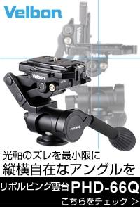PHD-66Q