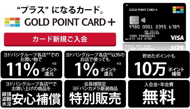 ヨドバシ.com - ゴールドポイントカード・プラス