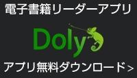 電子書籍リーダーアプリ Doly