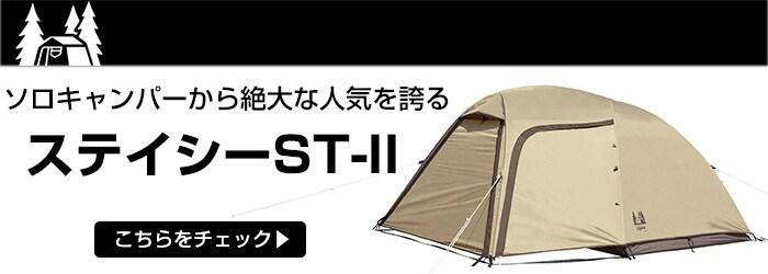ogawa ステイシーST-II