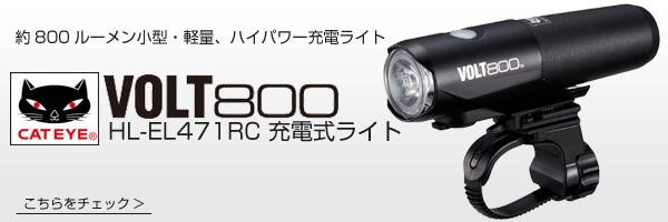 HL-EL471RC [VOLT800 充電式ライト ブラック]