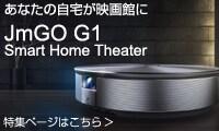 スマートホームシアター「JmGO G1」