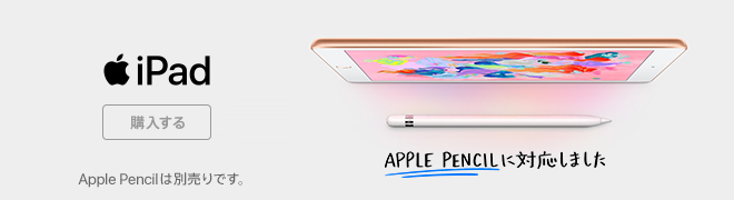 iPad新製品登場