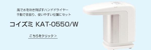 コイズミ KAT-0550/W [ハンドドライヤー ホワイト]