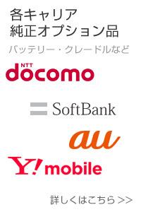 docomo au softbank 純正オプション品