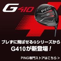PING専門ストア G410