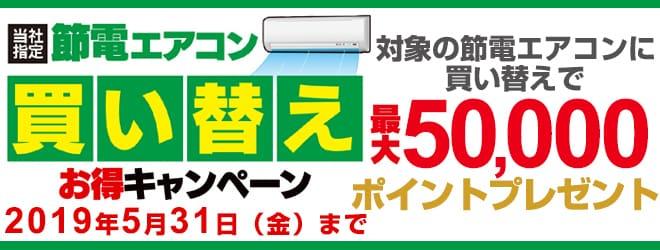 ヨドバシcom エアコン買い替えキャンペーン