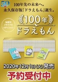「100年ドラえもん」 50周年メモリアルエディション