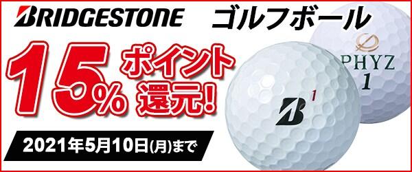 ブリヂストン ゴルフボール15%ポイント還元