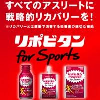 リポビタン for Sports特集