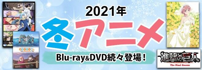 2021年 冬アニメ