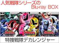 特捜戦隊デカレンジャー コンプリートBlu-ray