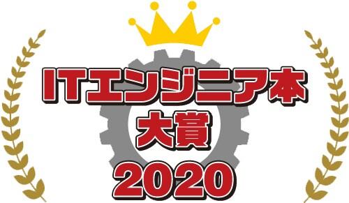 ITエンジニア本大賞 2020