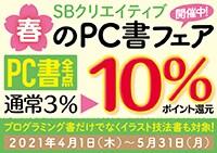 【SBクリエイティブ】PC関連書籍 10%ポイント還元中