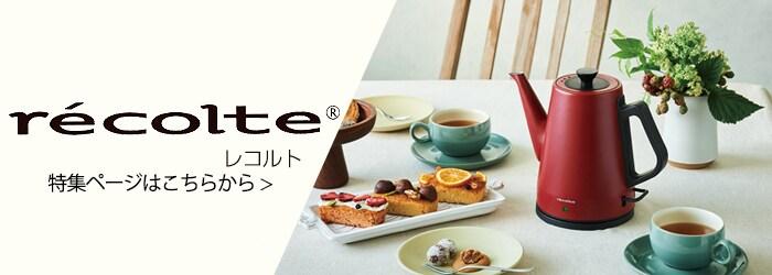 レコルト 調理・キッチン家電特集へ>