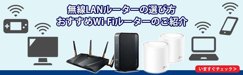 無線LANルーター選び方