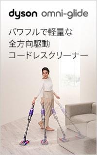 ダイソン Omni-glide Complete >