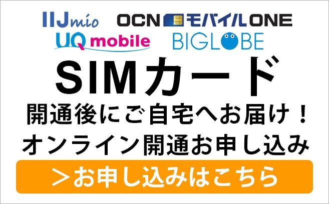 SIMカードオンライン開通バナー スマホ