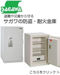 サガワの防盗・耐火金庫