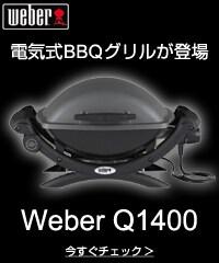 Weber Q1400