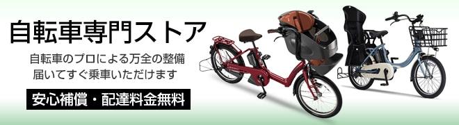 自転車 豊富に品揃え