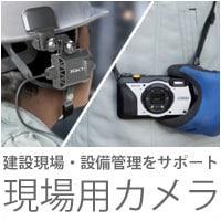 建設現場・設備管理向けカメラ