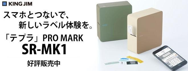 テプラ PRO SR-MK1