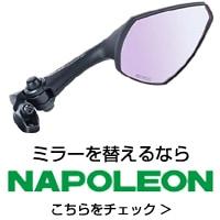 ナポレオンミラー