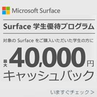 Surface 学割プログラム