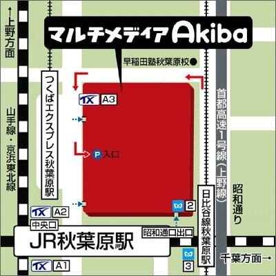 マルチメディアAkiba 地図