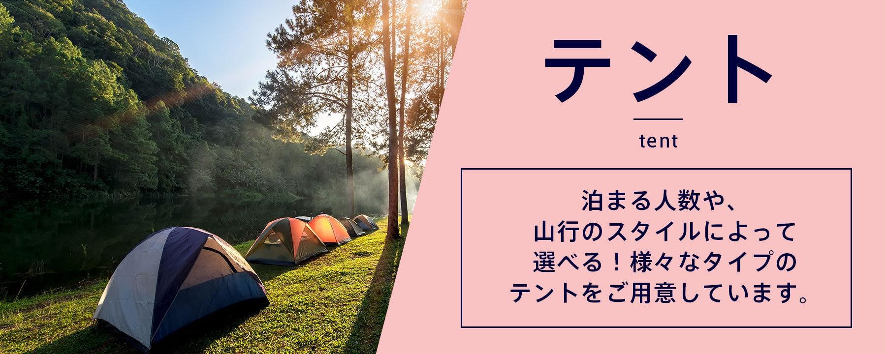石井スポーツテント
