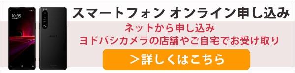 Xperiaオンライン申し込み