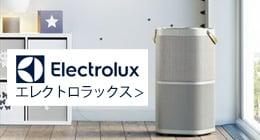 エレクトロラックス 空気清浄機