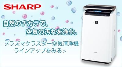 シャープ プラズマクラスター空気清浄機