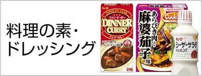 料理の素・ドレッシング