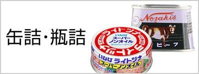 缶詰・瓶詰