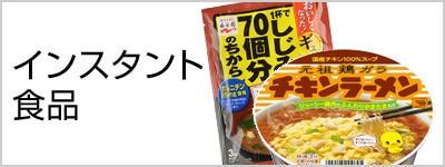 インスタント食品