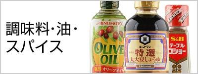 調味料・油・スパイス