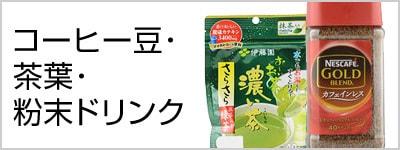 コーヒー豆・茶葉・粉末ドリンク