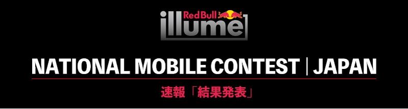 ナショナル・モバイル・コンテスト
