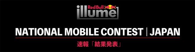 Red Bull Illume ナショナル・モバイル・コンテスト 結果発表
