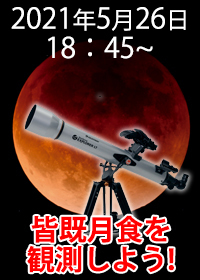天体観測特集