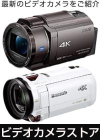 ビデオカメラストア