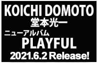 KOICHI DOMOTO PLAYFUL